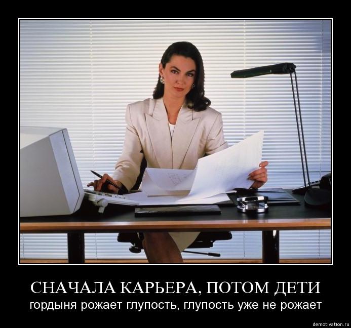 Сначала карьера, потом дети: гордыня рожает глупость, глупость уже не рожает