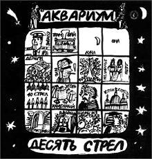 Музыкальная мистификация Город золотой группы Аквариум