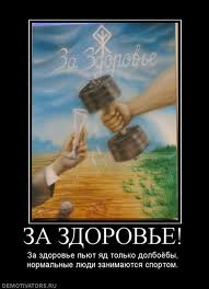 Вранье Пьянство присуще русскому народу