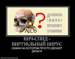 СПИДа нет люди умирают совсем по другим причинам